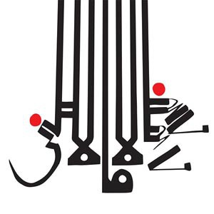 Cover SHABAZZ PALACES, lese majesty