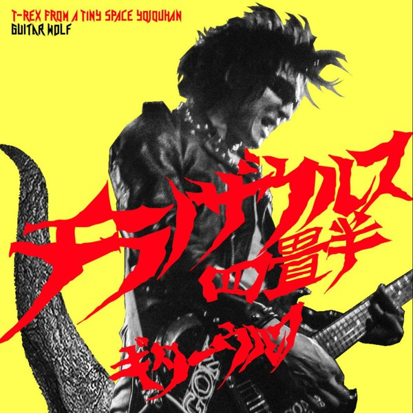 Cover GUITAR WOLF, t-rex from a tiny space yojouhan