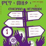 Cover V/A, ethiopian hit parade vol. 1