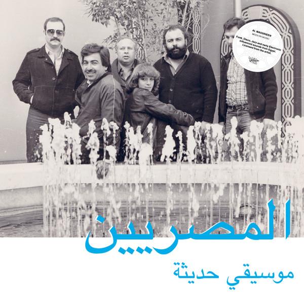 AL MASSRIEN, modern music cover