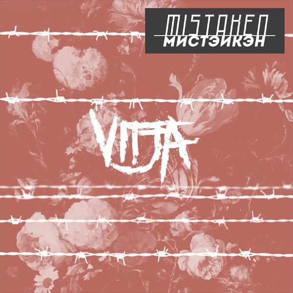VITJA, mistaken cover