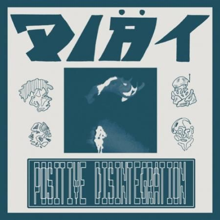 DIÄT, positive disintegration cover