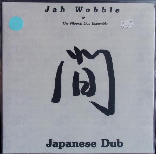 JAH WOBBLE & THE NIPPON DUB ENSEMBLE, japanese dub (USED) cover
