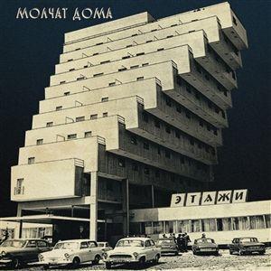 MOLCHAT DOMA, etazhi cover