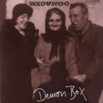 Cover MOTORPSYCHO, demon box